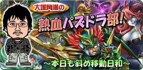 【大塚角満の熱血パズドラ部!】