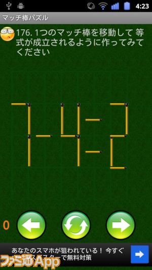 マッチ棒パズル』マッチ棒を ... : 図形パズル 問題 : パズル