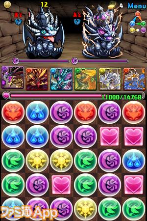 メタル ドラゴン 攻略