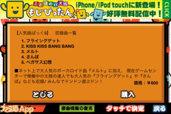 塔拉诺特格歌曲谱子-不知你们的手机有没有这款音游?想玩神曲吗那先谢谢惠顾600円!●