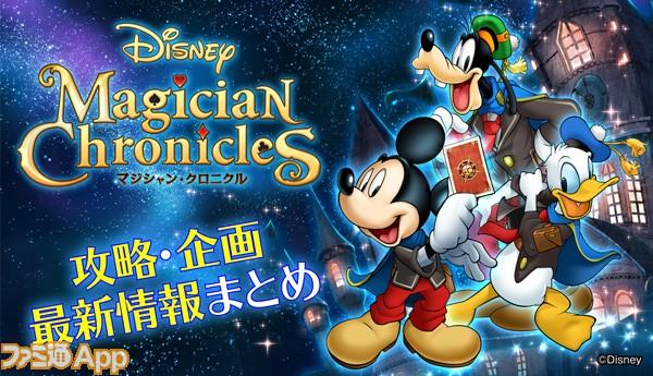 ディズニーの画像 p1_10