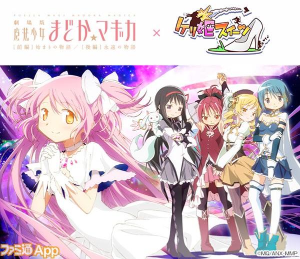 魔法少女まどか☆マギカの画像 p1_20