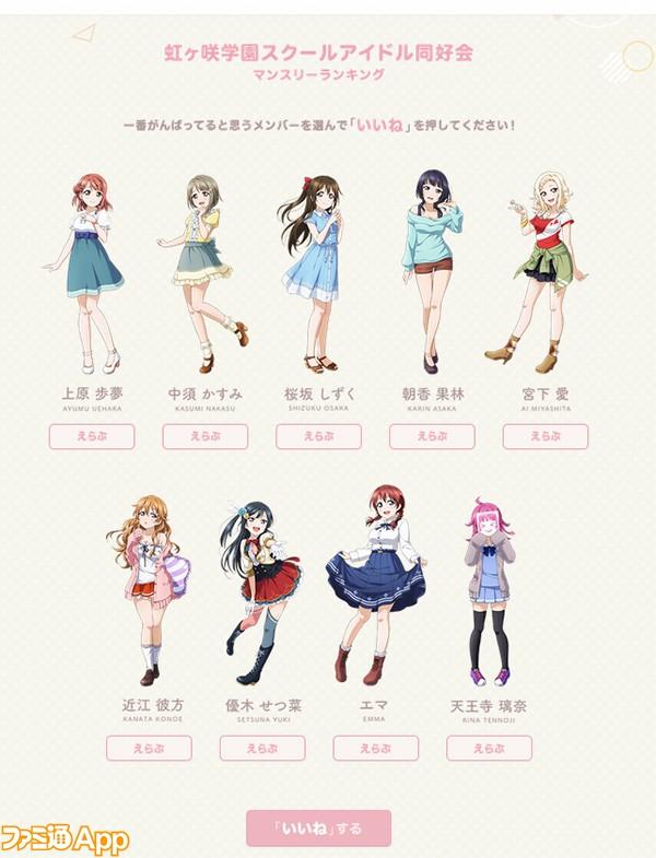 虹ヶ咲学園スクールアイドル同好会の画像 p1_10