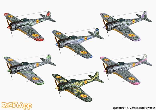 荒野のコトブキ飛行隊の画像 p1_31