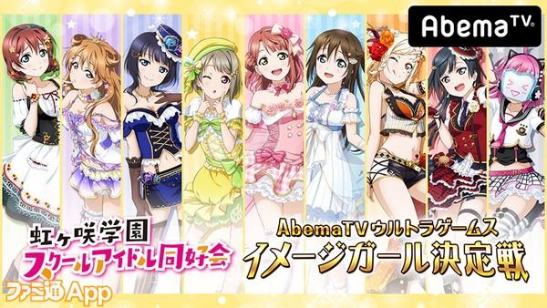 虹ヶ咲学園スクールアイドル同好会の画像 p1_31