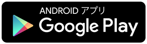 ANDROID アプリ Google Play