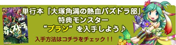 """単行本『大塚角満の熱血パズドラ部』特典モンスター""""プラン""""を入手しよう♪"""