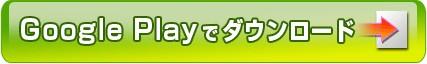 google_playでダウンロード