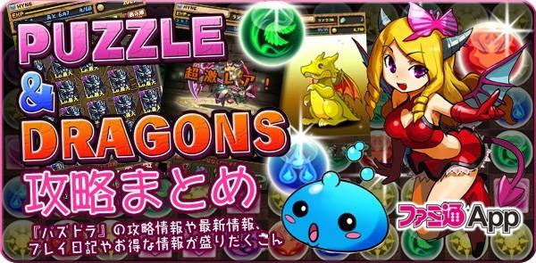 『パズル&ドラゴンズ』攻略-ファミ通App