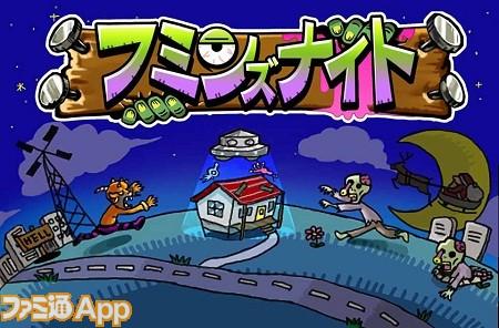 iPhoneゲーム『フミンズナイト』