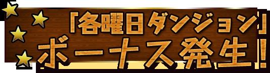 ファミ通App-『パズドラ』Ver2.3アップデート