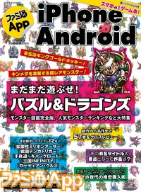ファミ通App iPhone&Android No.003