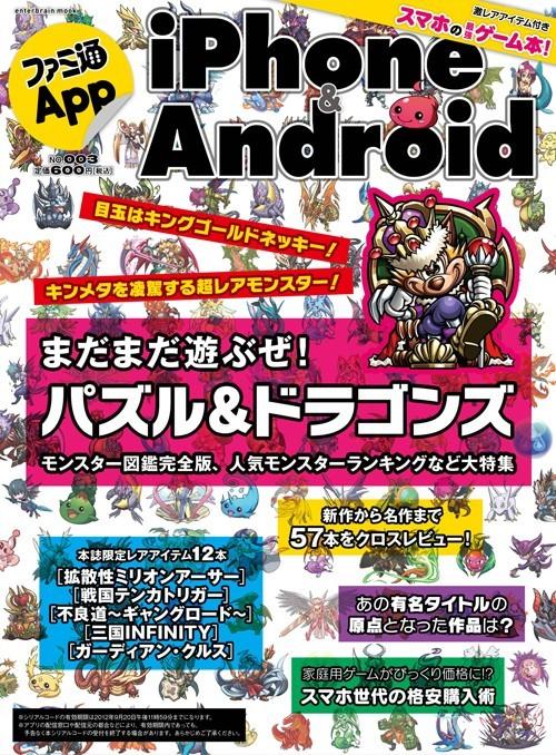 ファミ通App iPhone&Android NO.003