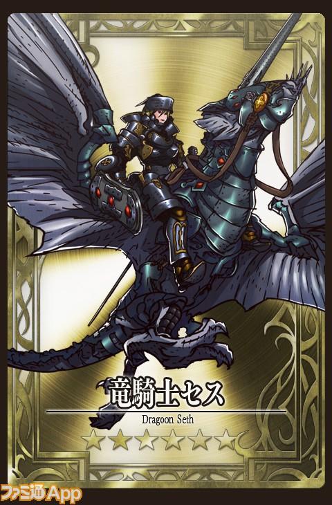 竜騎士セス ファミ通app