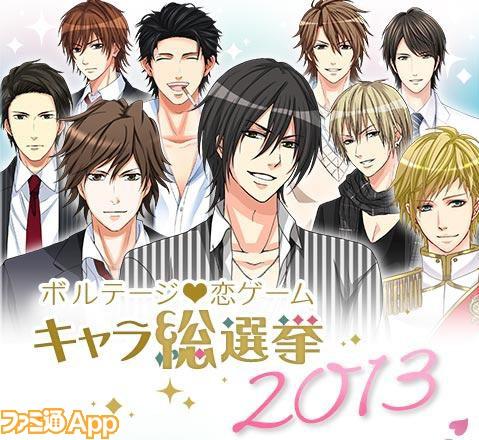 """ボルテージ恋ゲーム キャラ総選挙2013""""いよいよスタート! [ファミ通App]"""