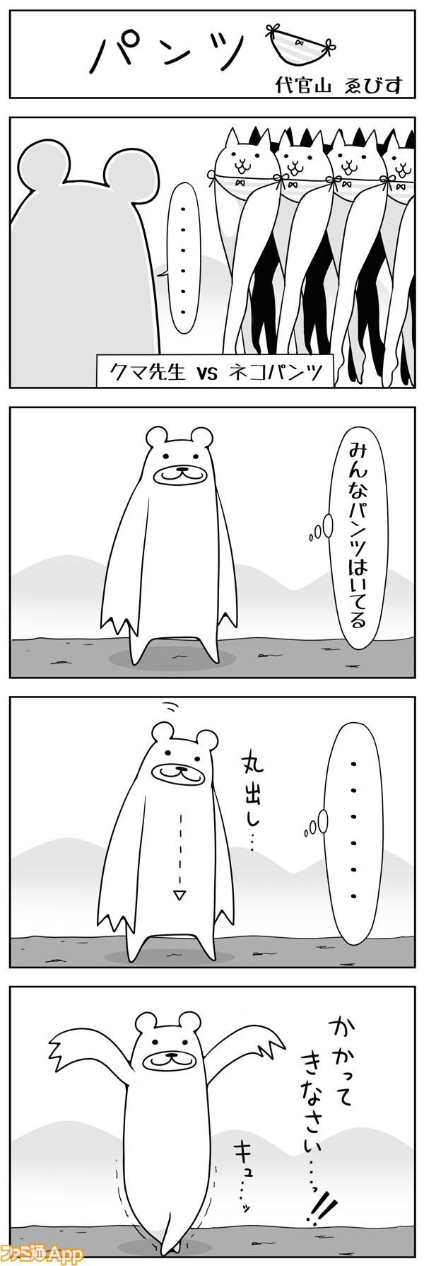 にゃんこ大戦争 ネコ クマ