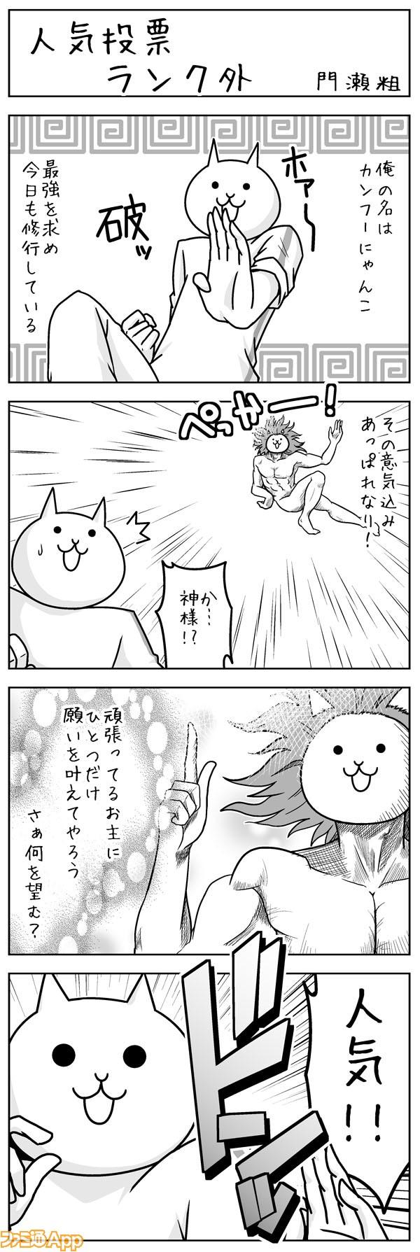 にゃんこ 大 戦争 ランキング