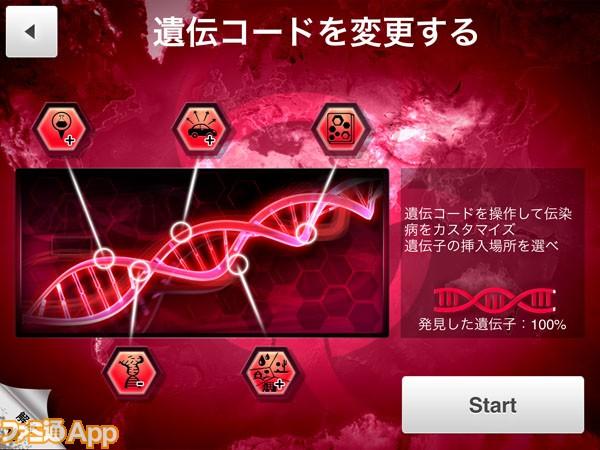 Plague Inc.‐伝染病株式会社‐』攻略(第2回)全ステージHardモード ...
