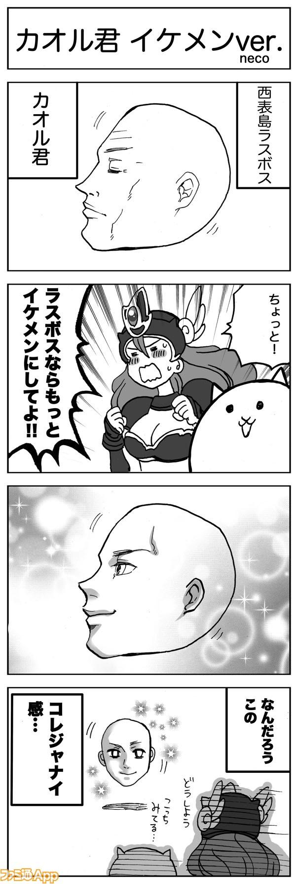 くん カオル