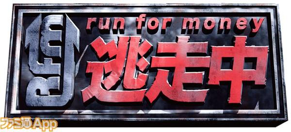 新作】『run for money 逃走中』...