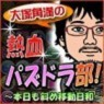 ootuka_sam