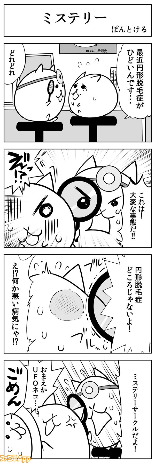 にゃんこ 大 戦争 ミステリー サークル