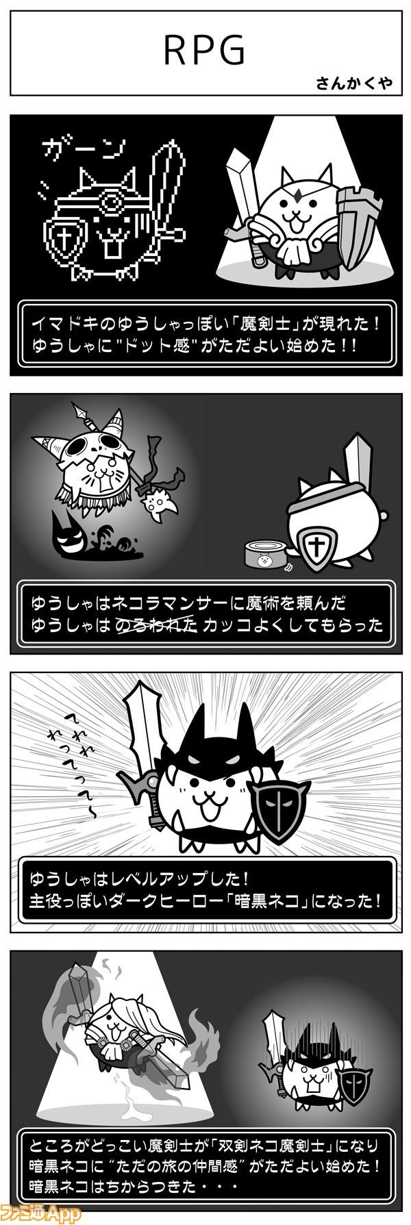ネコ魔剣士 db