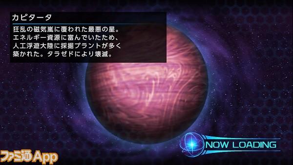 2.惑星カピタータ