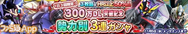 300万DL記念!勢力別3連ガシャ