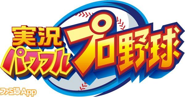 実況パワフルプロ野球ロゴ