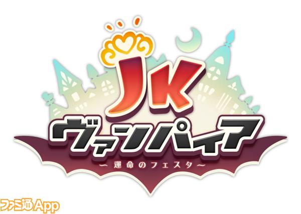 JKvampire_logo_w700