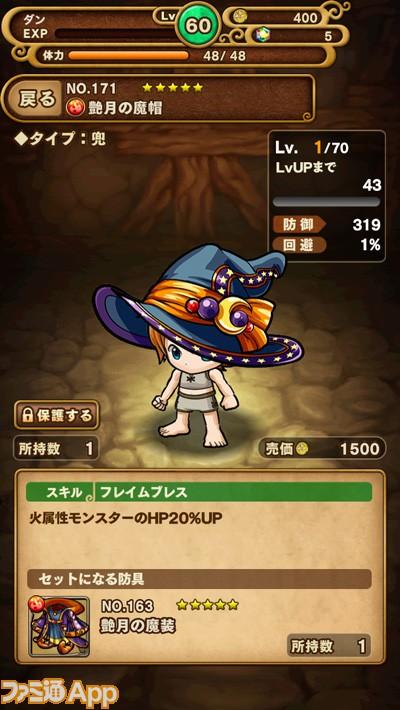 艶月の魔帽
