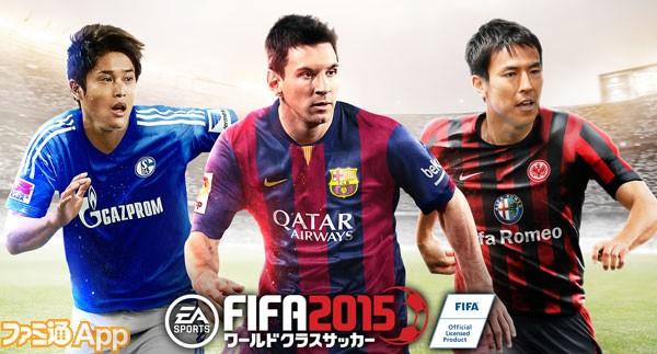 2014-10-15_FIFA-ワールドクラスサッカー2015