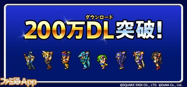 FFRK_200万DL突破