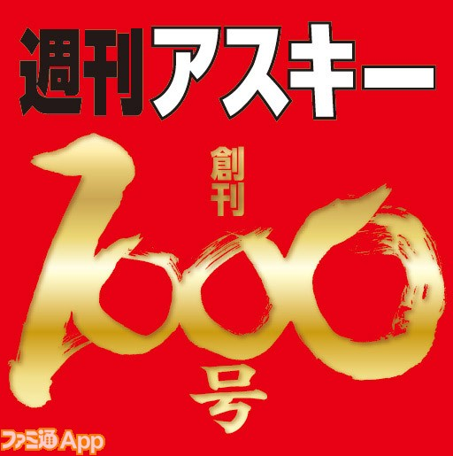 1000号ロゴ