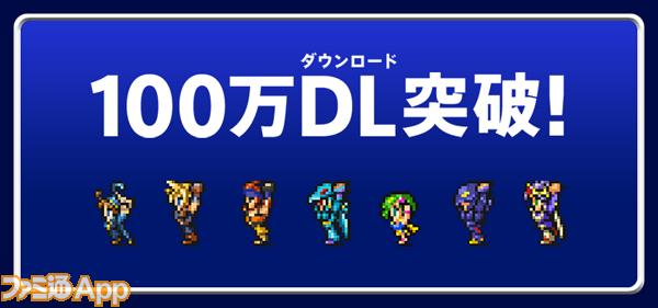 FFRK_100万DL突破
