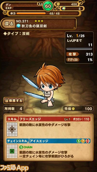 秋刀魚の猟双剣