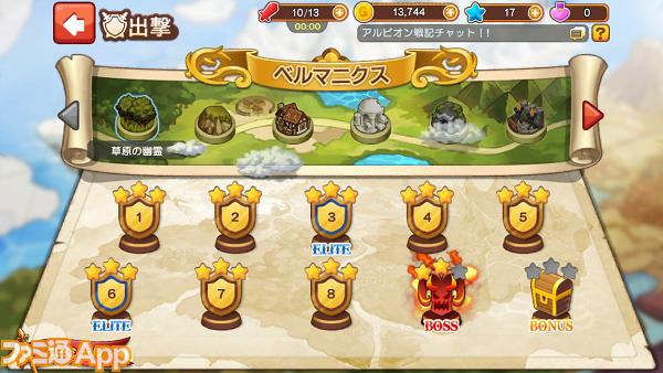 ステージ選択01