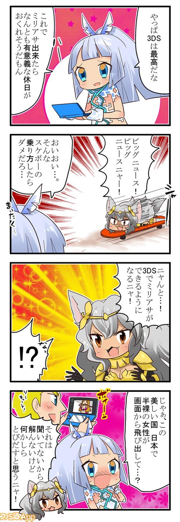 お祝い4コマ_3DS版_600