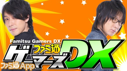 famitsugamers_banner432x242_2