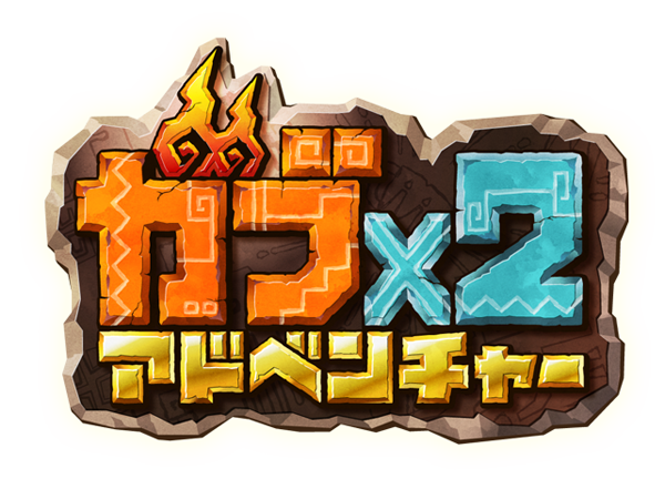 gabux2adventure_logo