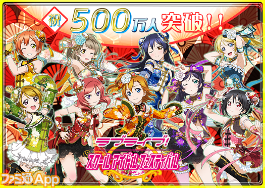 lovelive_500over2