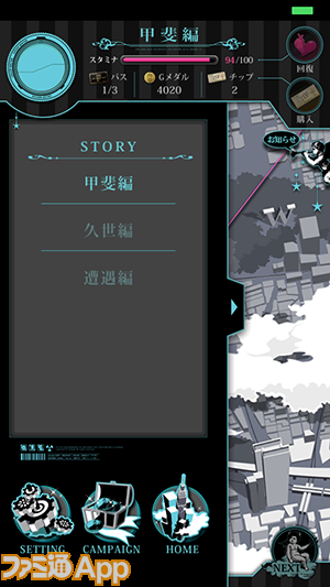 story_select