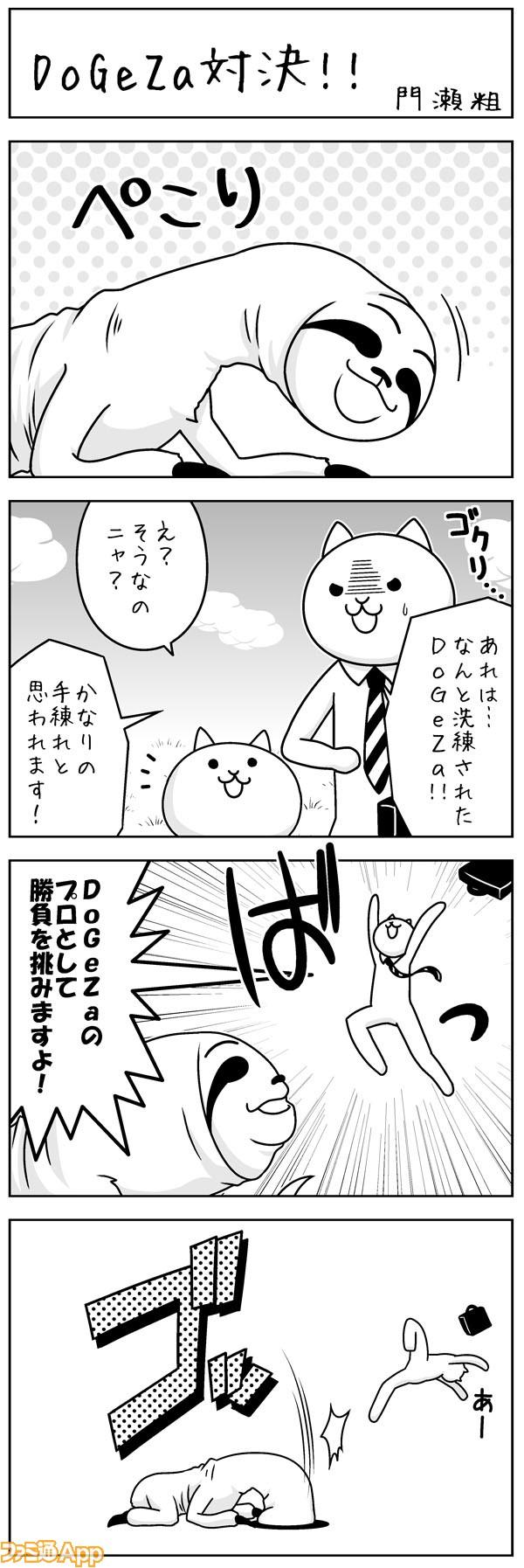 02kado_066