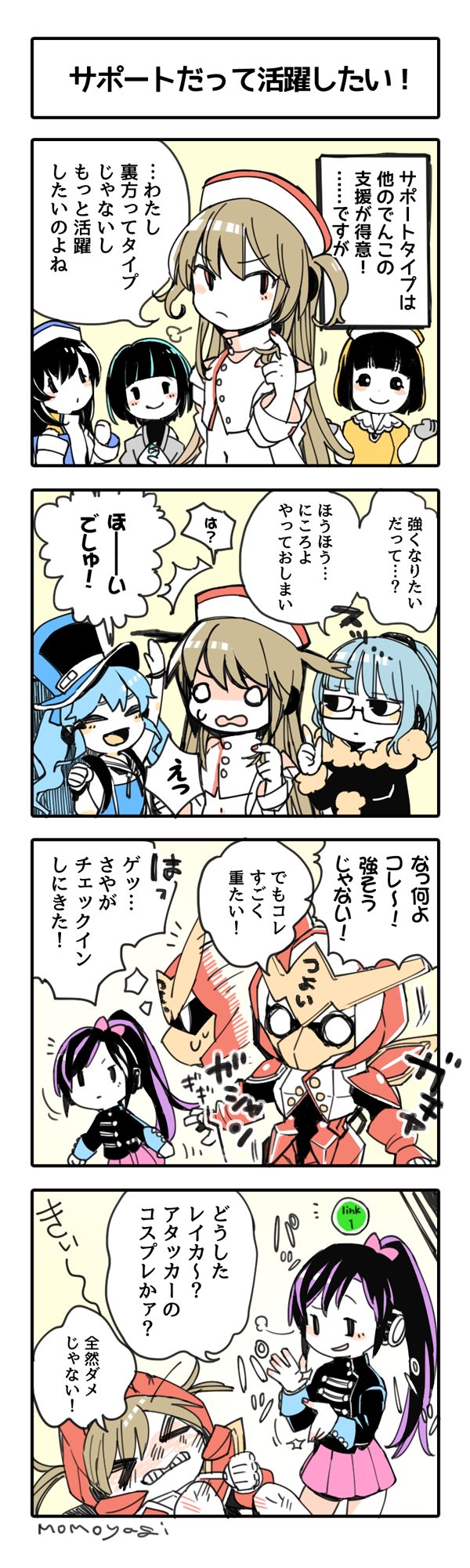 03_supportFIX