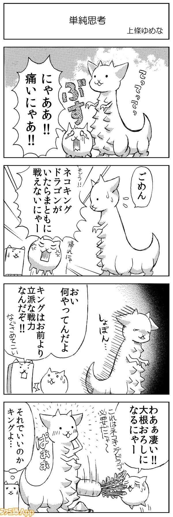 03kami_066