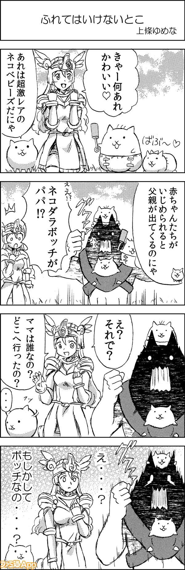 03kami_067