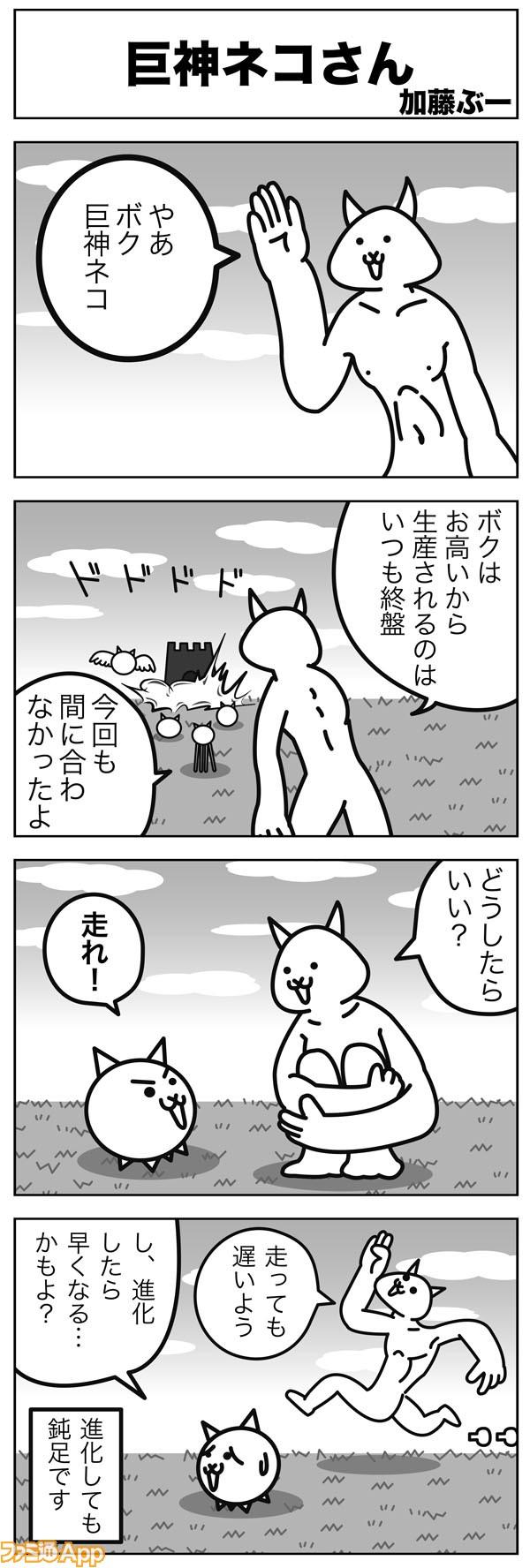 狂乱 攻略 大 巨神 戦争 の にゃんこ