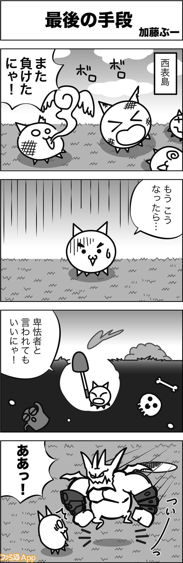 04kato-067
