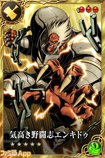 気高き野闘士エンキドゥ3